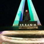 【年越日本最北端旅行】その 3 宗谷岬(最北端), 稚内温泉童夢