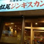 松尾ジンギスカン (ラム肉とマトンの違いについて)