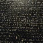 聖書の正確性に関する考古学的な証拠